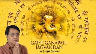 GAIYE GANAPATI JAGVANDAN - JAGJIT SINGH | Ganesh Bhajan | Times Music Spiritual