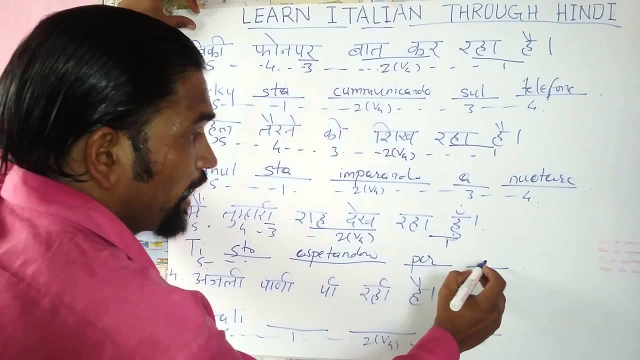 Learn ITALIAN through HINDI  ENGLISH   - Free video search