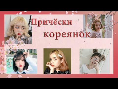 6 Простых Причёсок Кореянок На Короткие Волосы