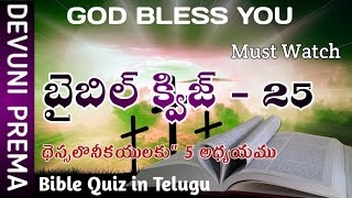 Bible Quiz in Telugu | Bible Questions and Answers | Bible Quiz | Devuni Prema