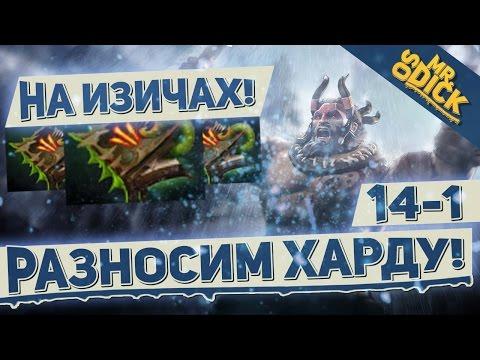 видео: БЕРИ И ПОБЕЖДАЙ! ХАРДОВЫЙ БИСТМАСТЕР! | beastmaster dota 2