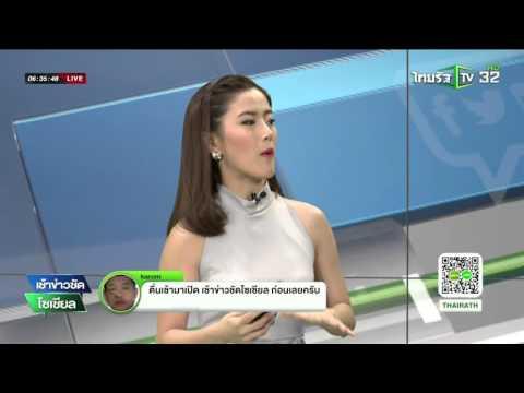 ผวจ.น่าน ท้าปลูกป่า | 22-04-59 | เช้าข่าวชัดโซเชียล | ThairathTV