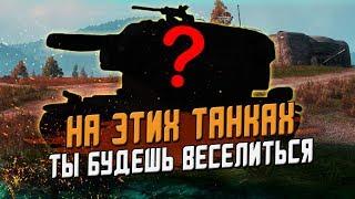 Только некоторые игроки знают про эти ФАНОВЫЕ прем танки / Wot Blitz