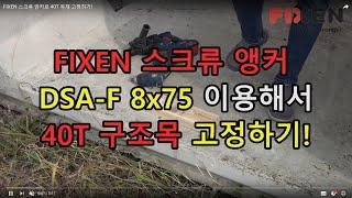 FIXEN 스크류 앙카로 40T 목재 고정하기!