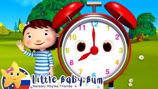 Учим время | Мои первые уроки | Детские песни | Little Baby Bum