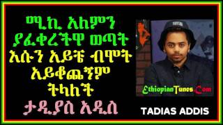 I am in love with Miki Alem - Tadias Addis