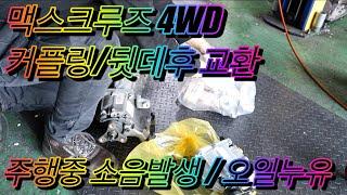 맥스크루즈4WD 커플링/뒷데후교환