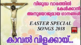 Kaval Vilakkayi # Christian Devotional Songs Malayalam 2018 # Easter Special Songs