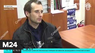 Смотреть видео В Саратове подняли вопрос о возврате смертной казни для убийц детей - Москва 24 онлайн