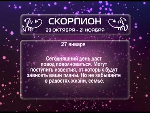Январь - гороскоп рождения 9, 18, 27 января