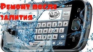Ремонт утопленника-телефона samsung GT-S5660(Не включается, не заряжается... Пробыл под водой продолжительное время... Ссылка на схему и сервис-мануал:..., 2017-01-15T18:20:45.000Z)