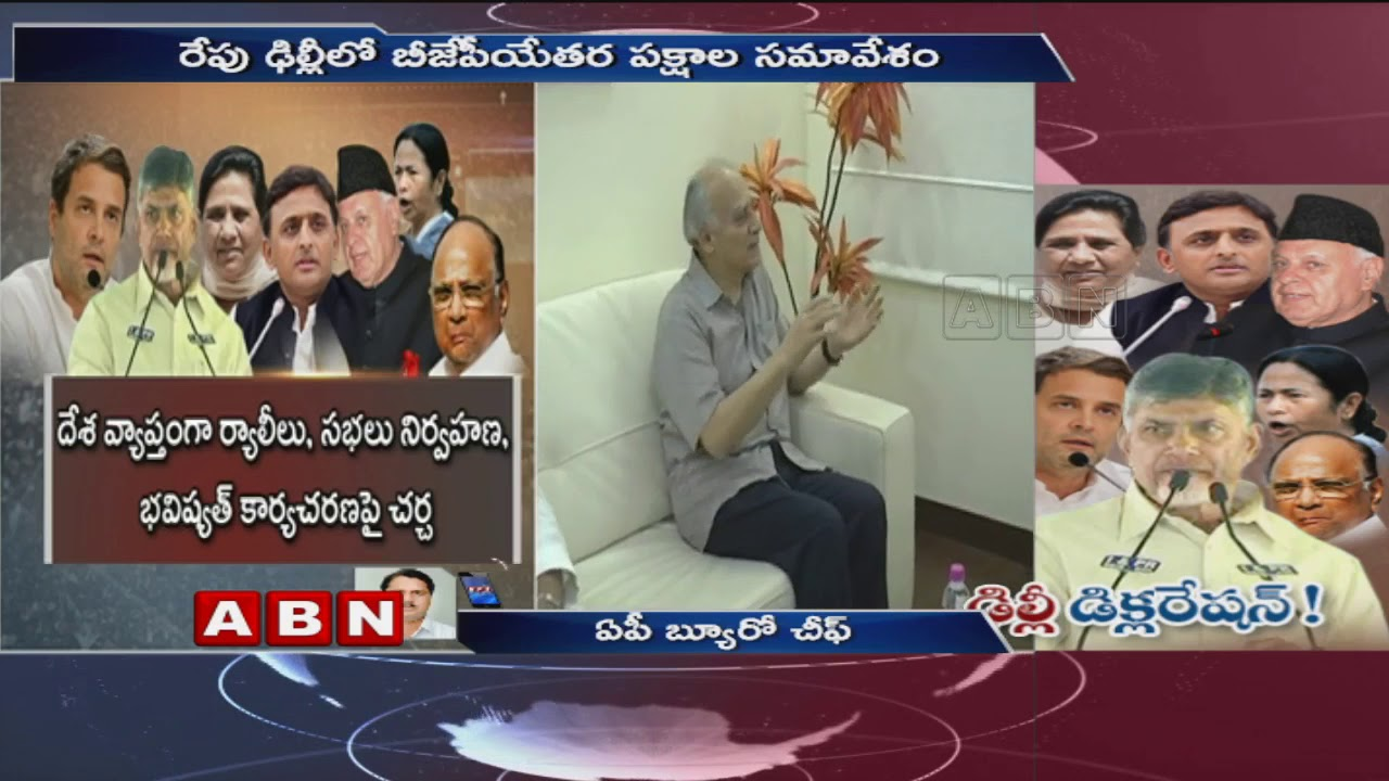 anti-bjp-front-cm-chandrababu-invites-national-leaders-to-attend-meeting-in-new-delhi-tomorrow