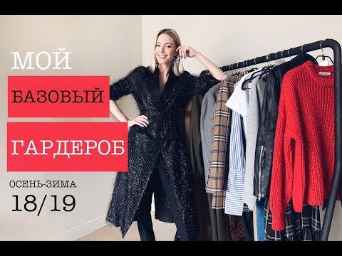 Vlog #27: БАЗОВЫЙ ГАРДЕРОБ осень/зима
