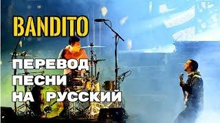 Twenty One Pilots – Bandito (Rus Sub) Перевод песни   текст песни на русском