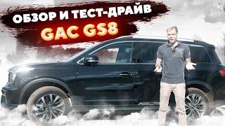 Обзор и Тест-драйв GAC GS8