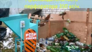 Перфоратор для ПЭТ-Бутылок Зубрёнок 350(, 2016-09-12T21:21:08.000Z)