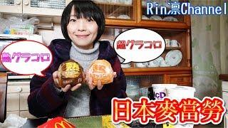 【日本麥當勞】 冬季限定 奶油可樂餅漢堡 u0026 牛肉起士奶油可樂餅漢堡 - マクドナルド・日本限定 超グラコロと熟グラコロビーフシチュー