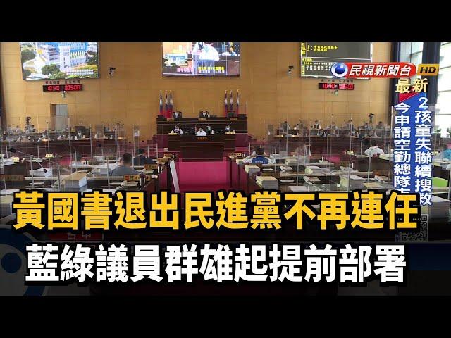 黃國書宣布不再連任 藍綠議員群雄起 提前部署-民視台語新聞