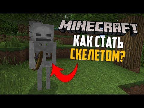 Как Стать Скелетом в Minecraft PE 1.7?