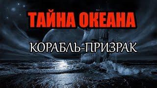 КОРАБЛЬ-ПРИЗРАК BAYCHIMO. ПОТЕРЯННЫЙ ВО ЛЬДАХ.