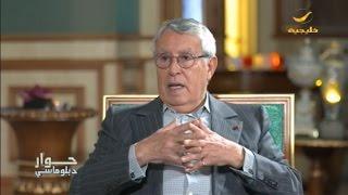 وزير الخارجية المغربي الأسبق محمد بن عيسى، ضيف برنامج حوار دبلوماسي مع عبدالرحمن الطريري