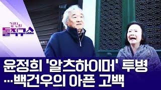 [핫플]윤정희 '알츠하이머' 투병…백건우의 아픈 고백   김진의 돌직구쇼
