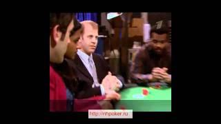 Придурок играет в покер