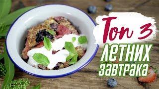3 питательных и очень вкусных завтрака [Рецепты Bon Appetit]
