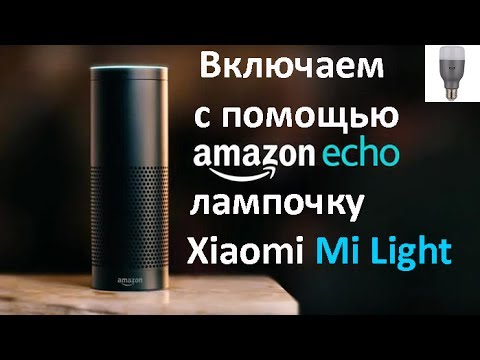 #Amazon Alexa Echo + #Xiaomi Mi Light ( #YeeLight ) как их связать