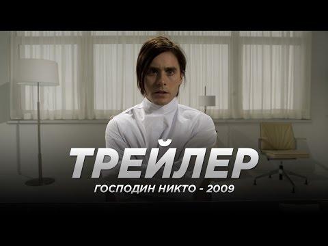 Господин Никто (2009)