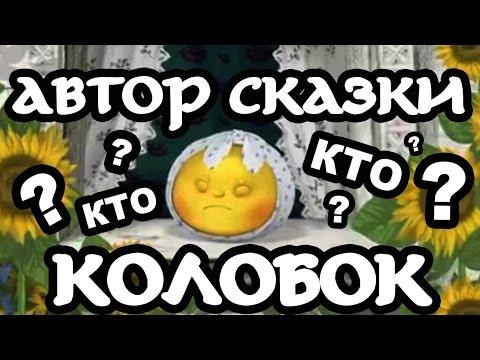 Кто написал сказку Колобок?!