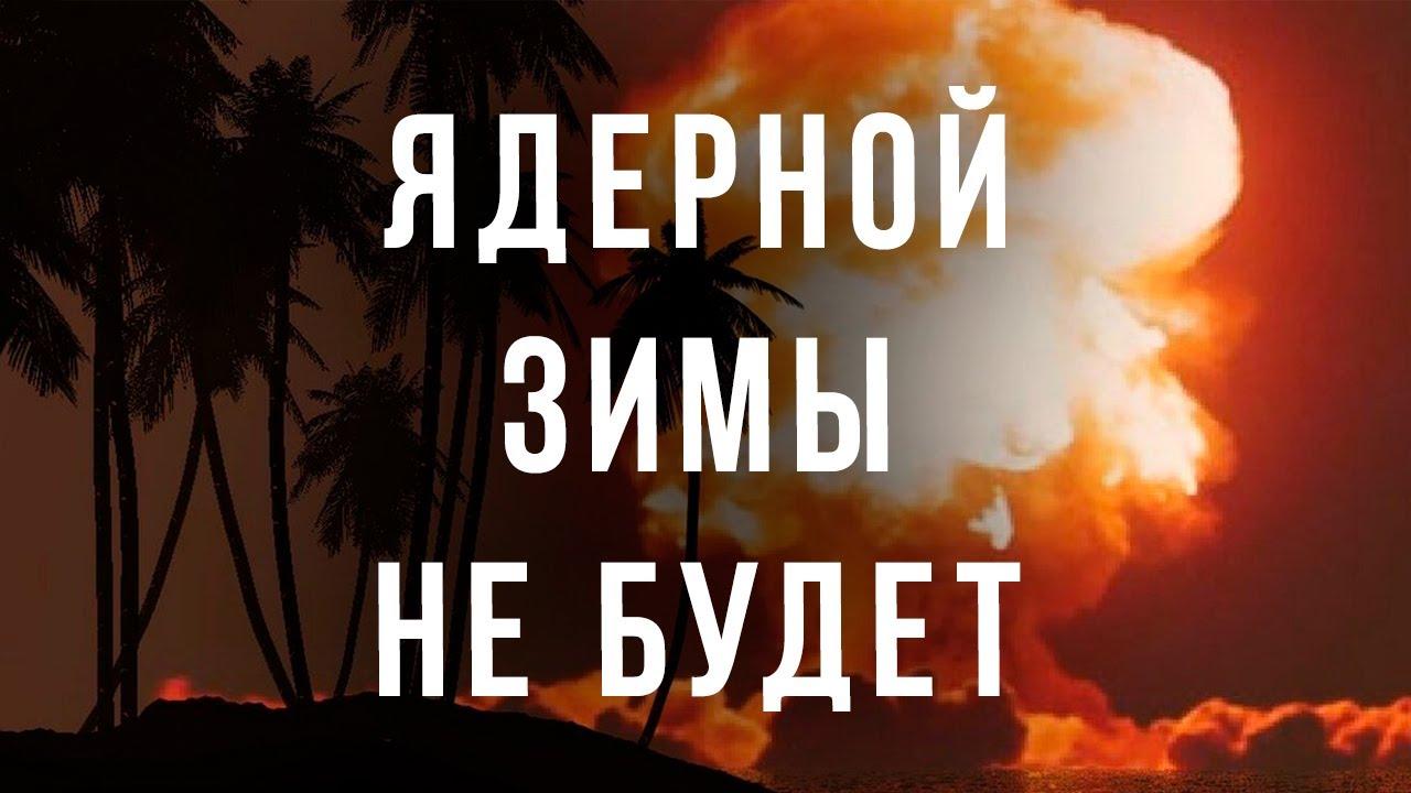 Почему ядерная война не приведёт к апокалипсису
