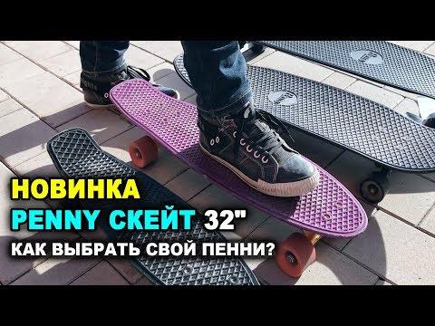 """Пенни Борд Скейдборд 32"""" Дюйма. Новые Модели и Расцветки. Какой Penny Выбрать? Крутая акция!!!!"""