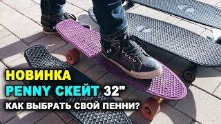 Пенни Борд Скейдборд 32
