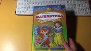 Математика Богданович, Лишенко 4 класс учебник