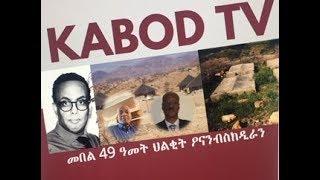 መበል 49 ዓመት ህልቂት ዖናንብስክዲራን eri tv eritrea news eritrean movie 2019 eritrean film