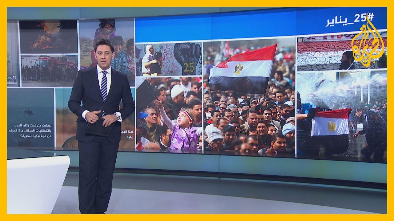 بعد مرور 10 سنوات.. هكذا تذكر المصريون ثورة 25 يناير  - نشر قبل 2 ساعة