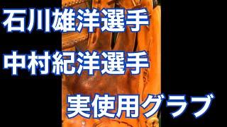 横浜DeNAベイスターズの石川雄洋選手、中村紀洋選手の実使用グラブです...
