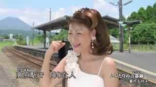 ふたりの吉都線/紘呂 しのぶ 【公認】japanese enka song