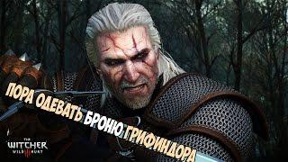 Ведьмак 3 Дикая Охота КРАФТ ГРИФОНЬЕЙ БРОНИ