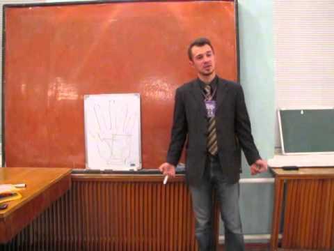 "Довганчук Дмитрий. Лекция ""Хиромантия"" 06.10.2015"