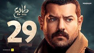 مسلسل طايع - الحلقة 29 الحلقة التاسعة والعشرون HD - عمرو يوسف | Taye3 - Episode 29 - Amr Youssef