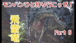 【MHW実況】モンハンひと狩り行こぅぜ!Part 6 thumbnail