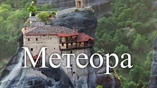 Монашеский центр Метеора. Греция(Древний монашеский центр Метеора в Греции. Источник: http://www.europetourism.su/monastyri-meteora/, 2012-01-10T08:21:40.000Z)