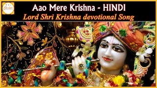 Download Hindi Video Songs - Lord Shri Krishna Hindi Devotional Songs | Aao Mere Krishna Hindi Devotional Song | Bhakti