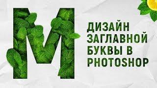 Урок фотошоп | Дизайн заглавной буквы!
