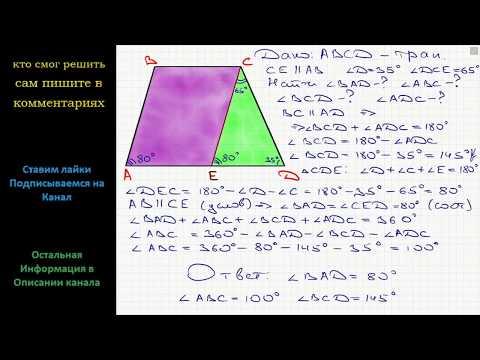 Геометрия Через вершину C трапеции ABCD проведена прямая, которая параллельна боковой стороне AB