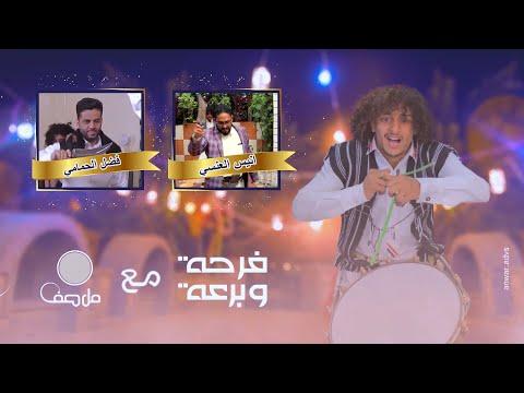 فرحة و برعة | الحلقة  4  - مع  انيس العنسي وفضل الحمامي