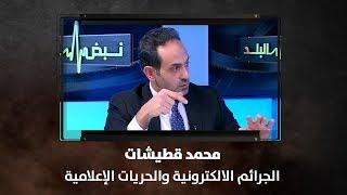 محمد قطيشات - الجرائم الالكترونية والحريات الإعلامية