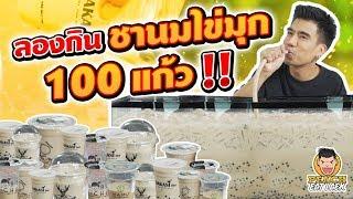ลองกินชานมไข่มุก 100 แก้ว!! EP79 ปี2 | PEACH EAT LAEK